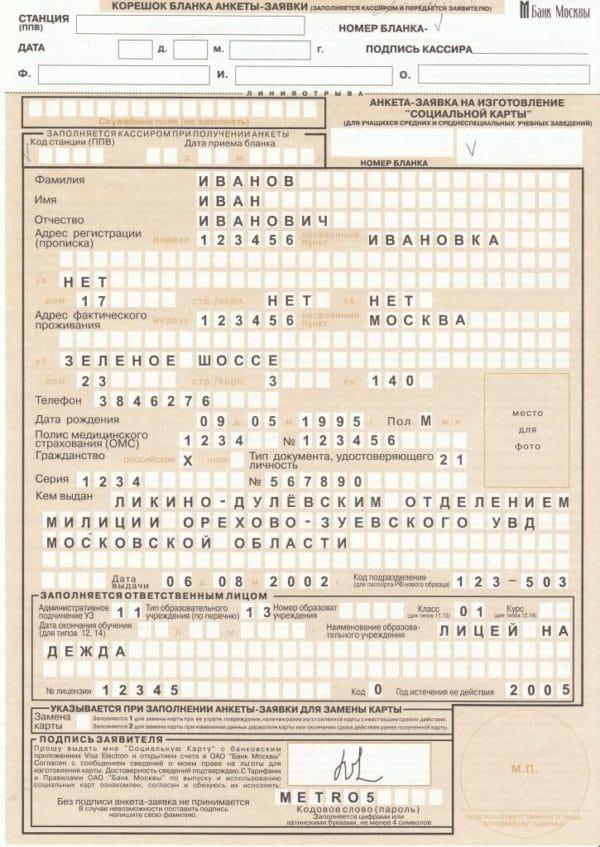 социальная карта москвича учащегося
