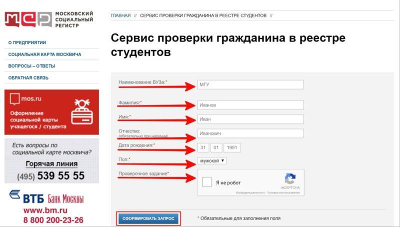 Как узнать готова ли социальная карта пенсионера московской области