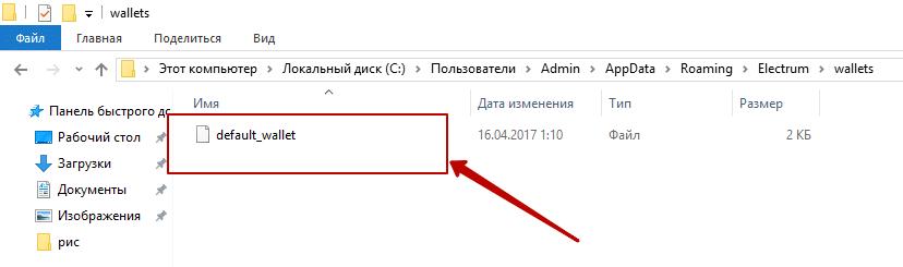 восстановить пароль от биткоин кошелька