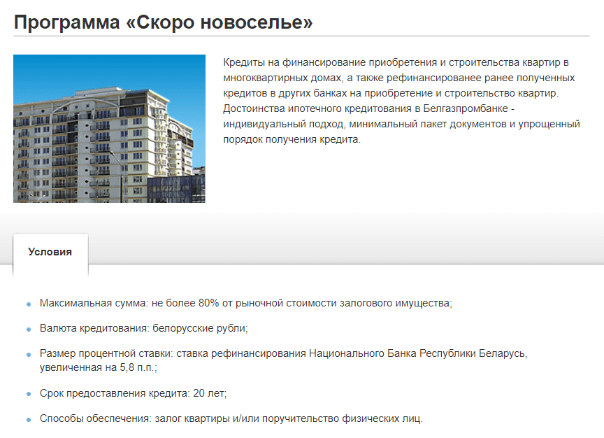 кредиты Белгазпромбанка на покупку жилья
