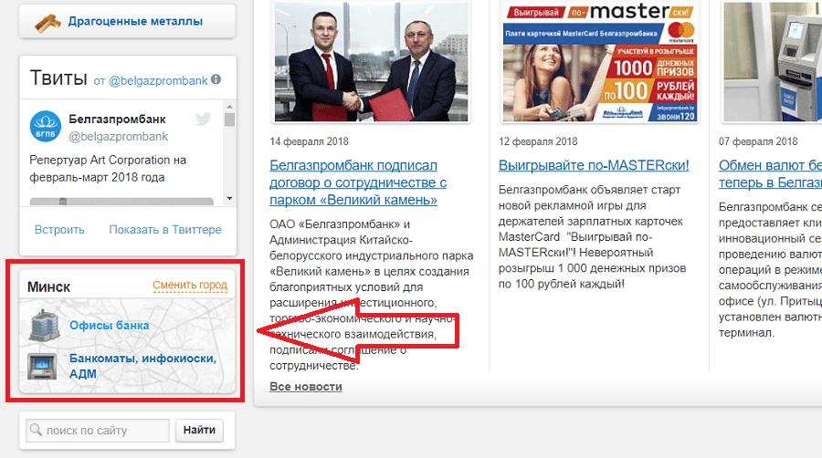 кредит на недвижимость Белгазпромбанка