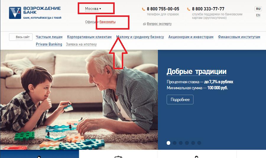 партнеры банка Возрождение