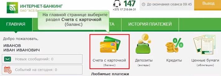 смс банкинг Беларусбанка подключение через интернет