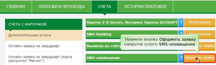 как подключить смс банкинг Беларусбанка через интернет