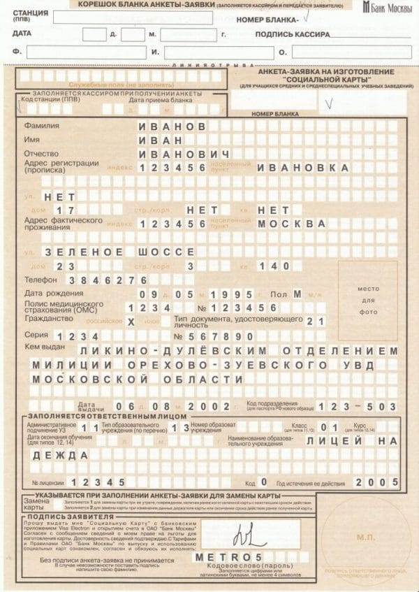 социальная карта москвича пенсионера какие льготы