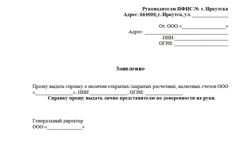 Информацию о банковских счетах можно получить в ИФНС по запросу