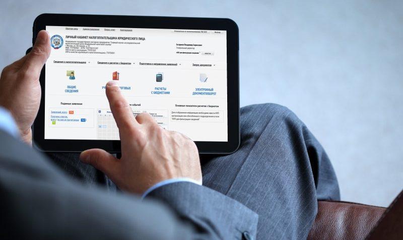 как заказать справку об открытых счетах в налоговой через интернет