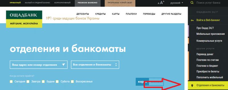 телефон горячей линии Ощадбанка Украина