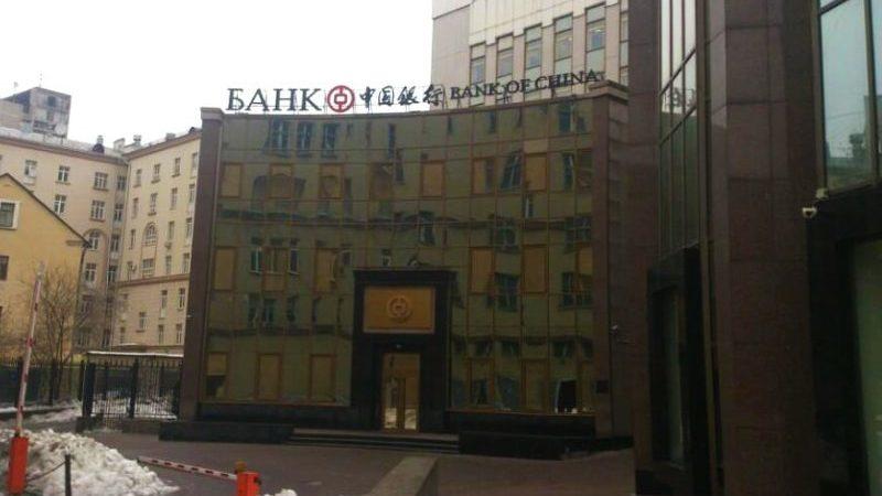 Банк оф Чайна