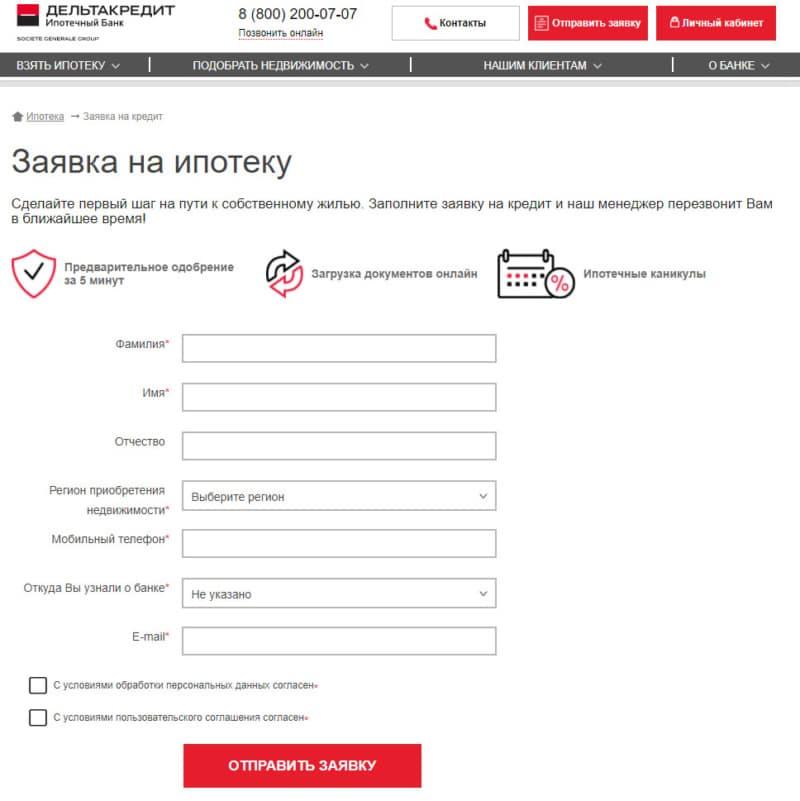 рефинансирование ипотеки в банке Дельтакредит