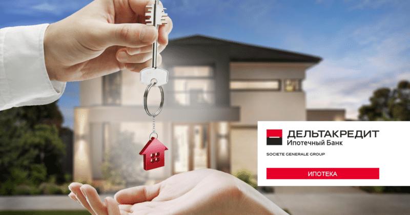 Дельтакредит банк рефинансирование ипотеки