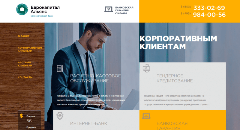 Еврокапитал-Альянс банк официальный сайт