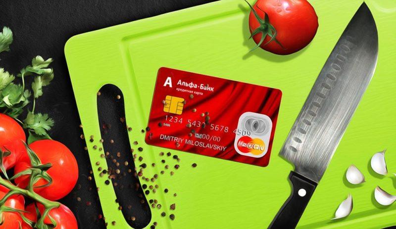 Страхование ипотеки в альфа банке