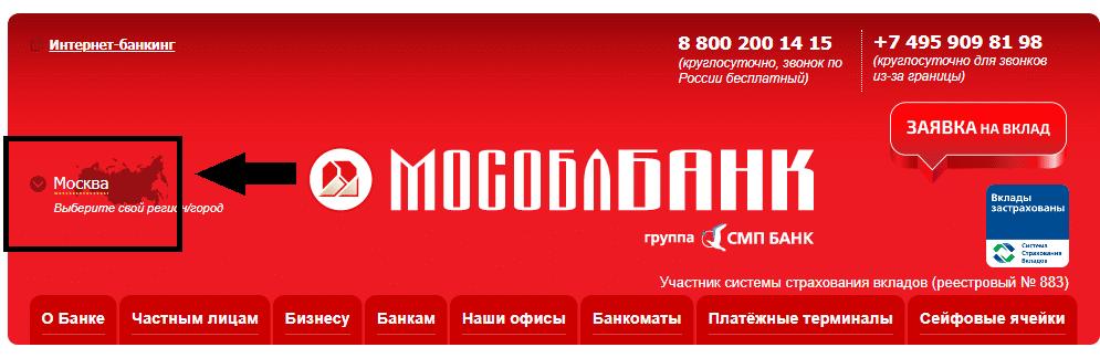 Мособлбанк официальный сайт