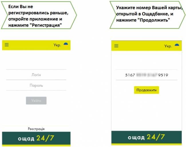 как проверить счет на карточке Ощадбанка через интернет