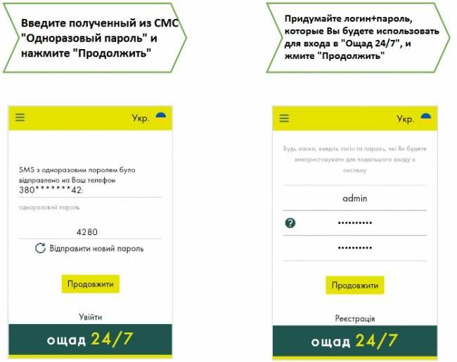 проверить баланс карты Ощадбанка через интернет Украина