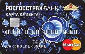 Отличная карта Росгосстрах банка