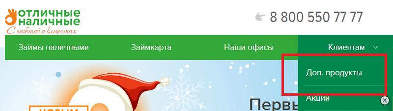 Отличные Наличные официальный сайт