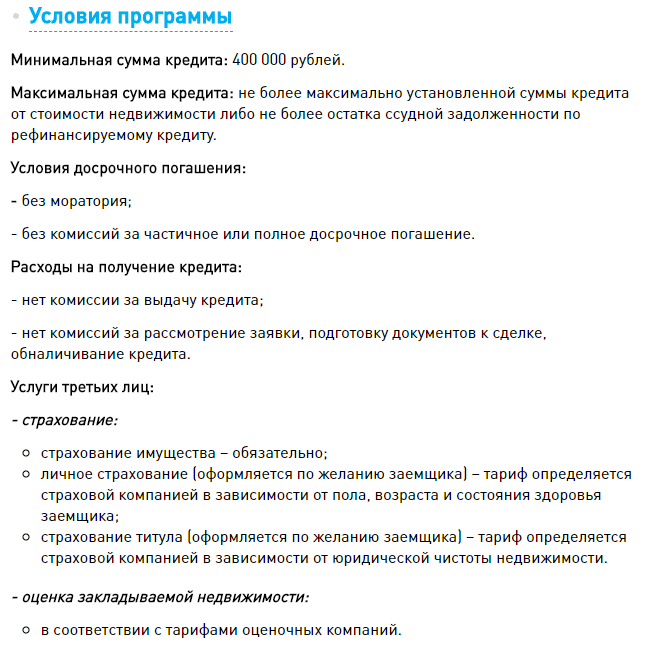 СМП Банк ипотека
