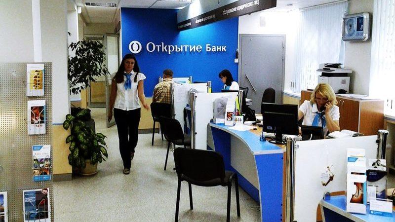 отзывы о работе в банке Открытие