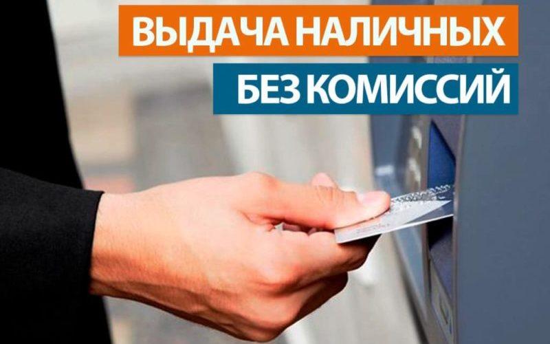 снятие наличных без комиссии в других банках