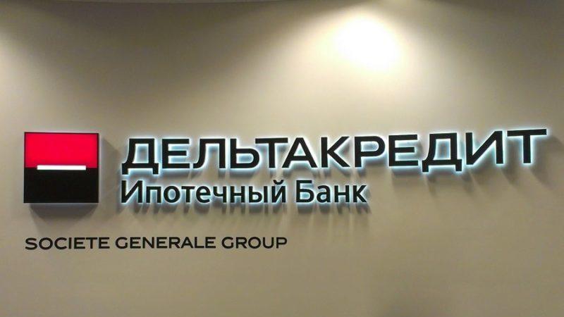 ипотека Дельтакредит банк