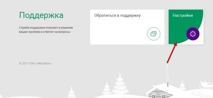 сим карта Мегафона заблокирована как разблокировать