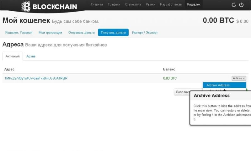 Как удалить биткоин кошелек blockchain