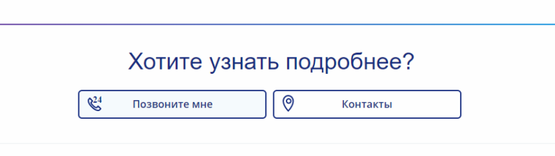 потребительский кредит РосЕвроБанк