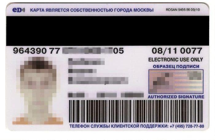 нашел социальную карту москвича как вернуть