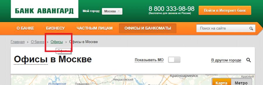 партнеры банка Авангард банкоматы без комиссии