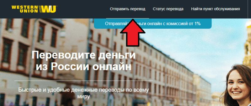 онлайн перевод Western Union на Украину