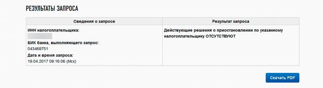 сведения о блокировке счета на сайте налоговой