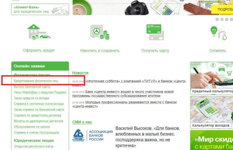 проверить статус заявки на кредит Центр-Инвест