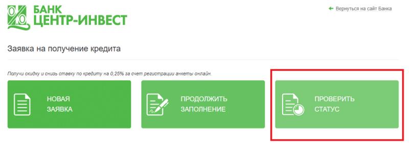 проверить статус заявки в Центр-Инвест
