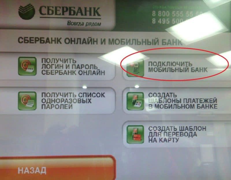 зарегистрироваться в системе мобильных банковских услуг Сбербанка