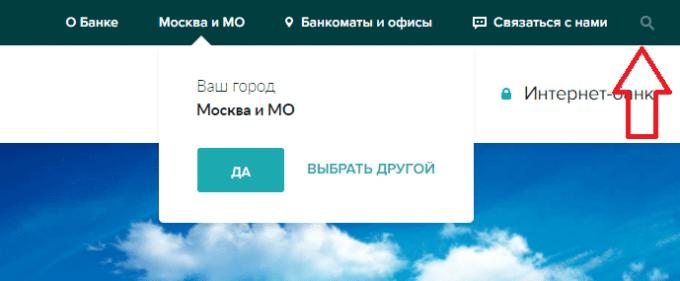 реквизиты банка Зенит