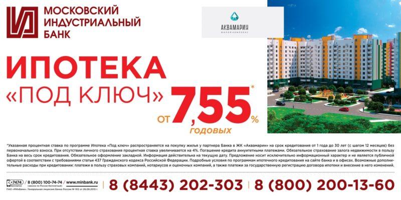 рефинансирование ипотеки Московского Индустриального Банка