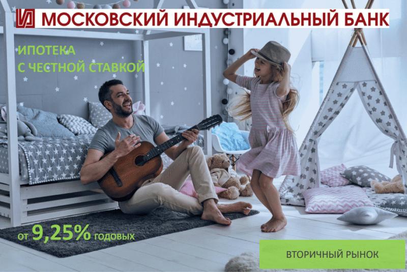 условия ипотеки Московского Индустриального Банка