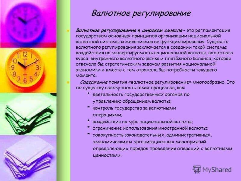 валютный контроль в РФ осуществляется
