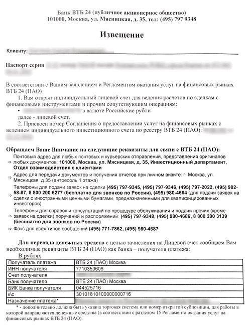 как открыть ИИС в ВТБ 24