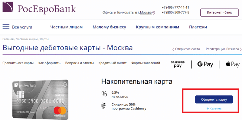 дебетовая карта Росевробанка