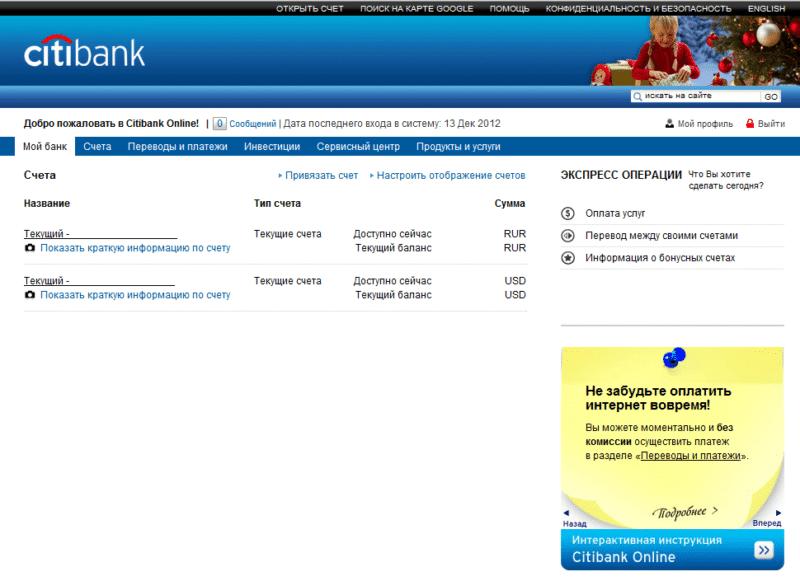 реквизиты банка Ситибанк