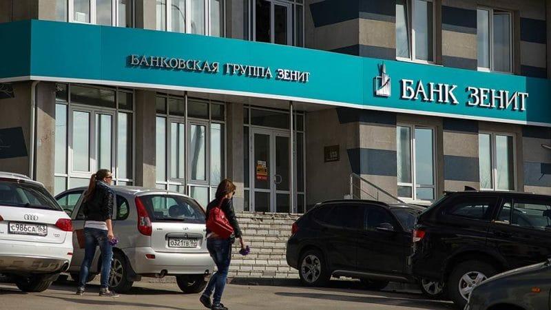 отзывы о работе в банке Зенит