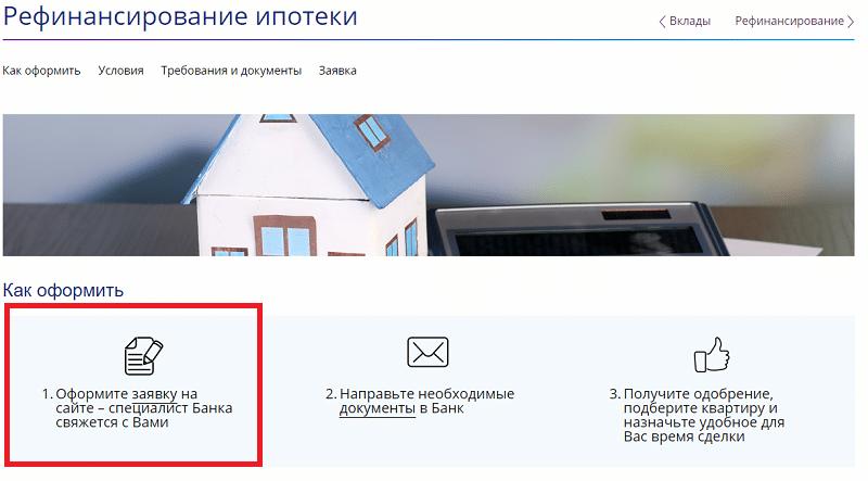 ипотека РосЕвроБанка