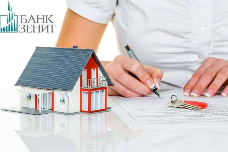 рефинансирование ипотеки банка Зенит