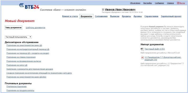 открытие счета для юридических лиц в ВТБ 24