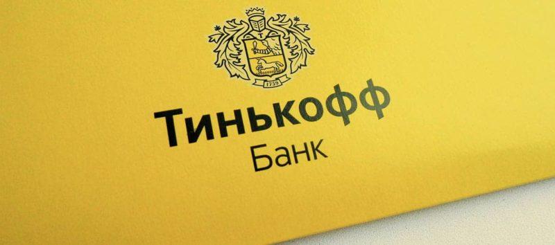 открыть счет в Тинькофф банке для юридических лиц