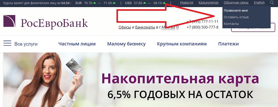телефон горячей линии РосЕвроБанка