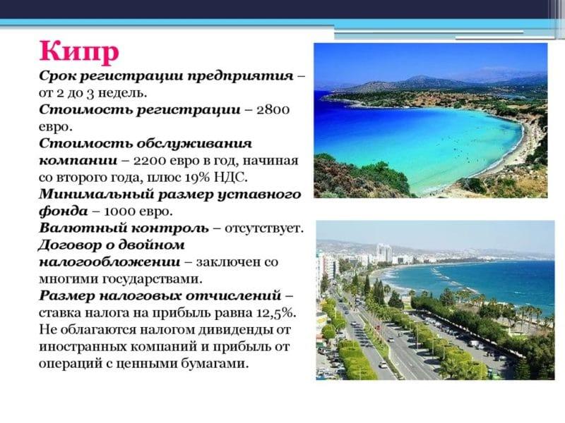 Кипр оффшорная зона